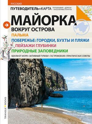 MALLORCA : VUELTA A LA ISLA (RUS)